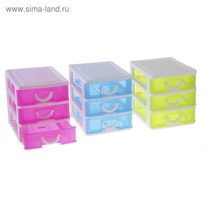 Мини-комод для мелочей, 3 секции, цвета МИКС