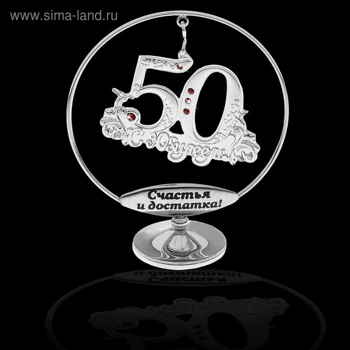 """Сувенир с подвеской """"С юбилеем 50"""""""