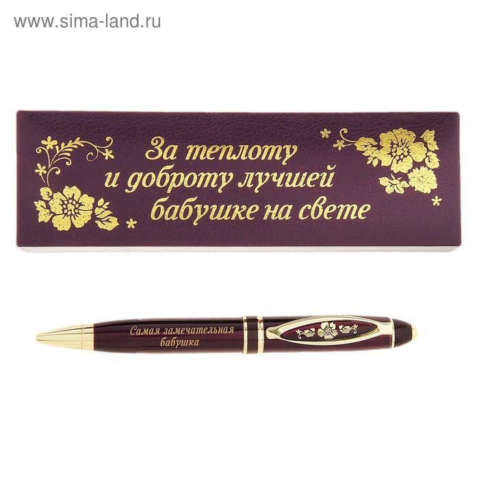 """Ручка """"Самая замечательная бабушка"""", в футляре из искусственной кожи"""