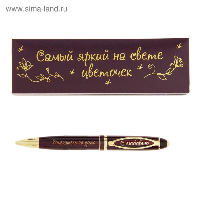 """Ручка в подарочном футляре из экокожи """"Самый яркий на свете цвеочек. Замечательная дочка"""""""