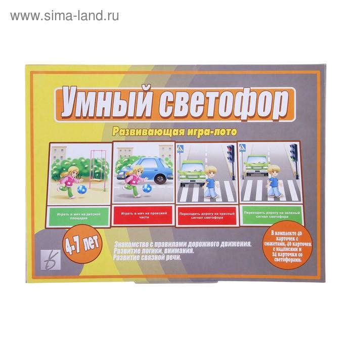 """Настольная игра """"Умный светофор"""""""