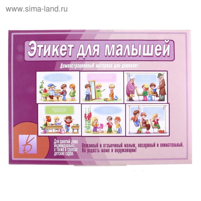 """Обучающие карточки """"Этикет для малышей"""""""