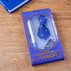 Подарочный набор, 3 предмета в коробке: ручка, брелок-карабин, галстук
