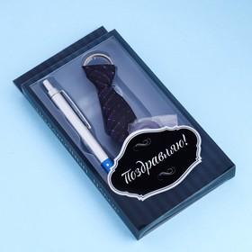 Подарочный набор, 3 предмета в коробке: ручка, брелок-карабин, галстук Ош