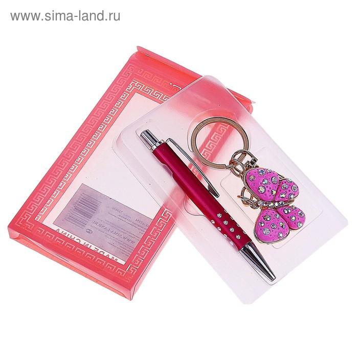"""Набор подарочный 2в1: ручка, брелок """"Бабочка"""""""