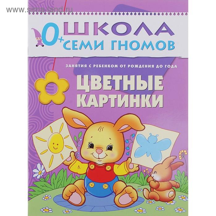 """Первый год обучения """"Цветные картинки"""". Автор: Денисова Д."""