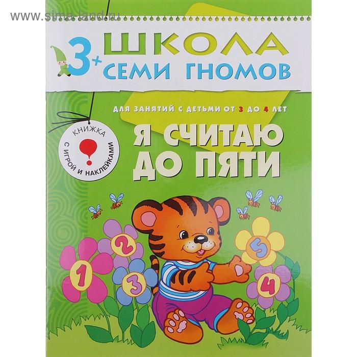 """Четвертый год обучения """"Я считаю до пяти"""". Автор: Денисова Д."""