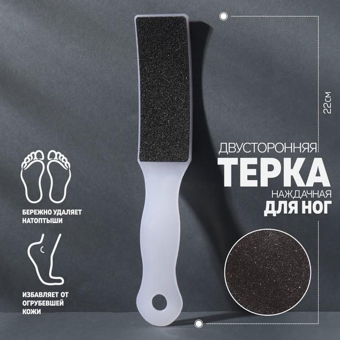 Тёрка для ног двусторонняя наждачная, прямоугольная, изогнутая, цвет белый