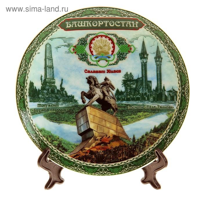 """Тарелка сувенирная """"Башкортостан. Салават Юлаев"""""""