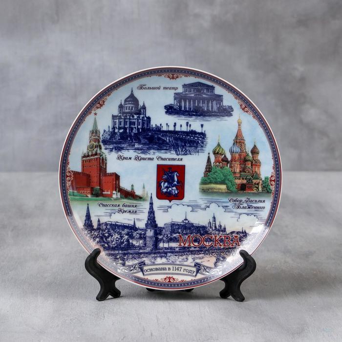 "Тарелка сувенирная ""Москва. Панорама"", 20 см, керамика, деколь"