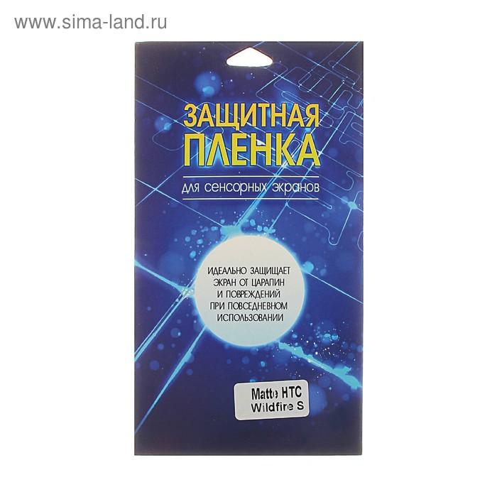 Защитная плёнка для HTC WildFire S, матовая, 1 шт.