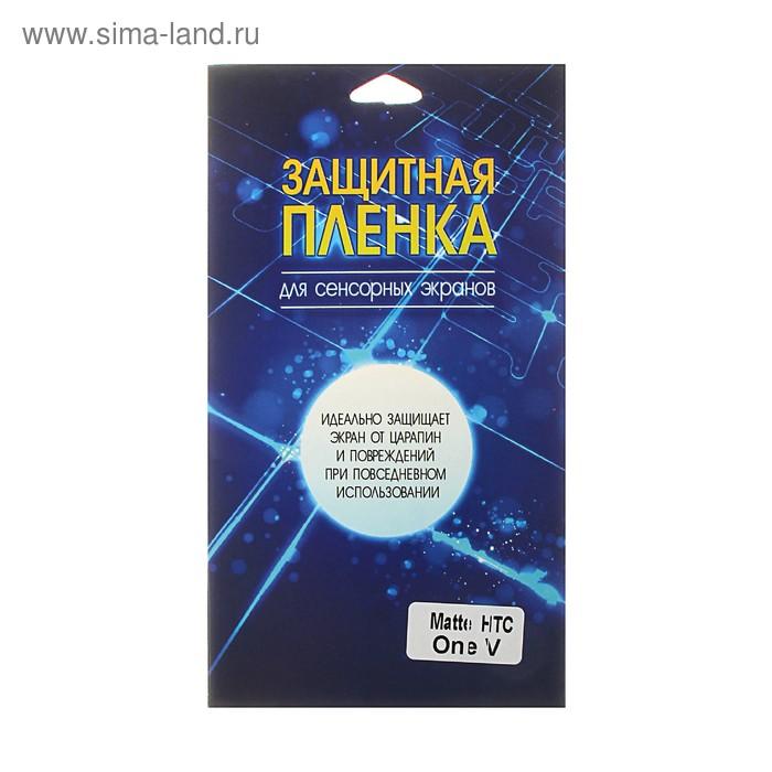 Защитная плёнка для HTC One V, матовая, 1 шт.
