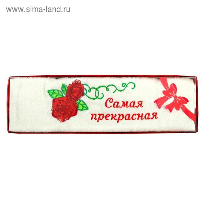 "Полотенце с вышивкой ""Самая прекрасная"", 30 х 70 см, 450 гр/м"