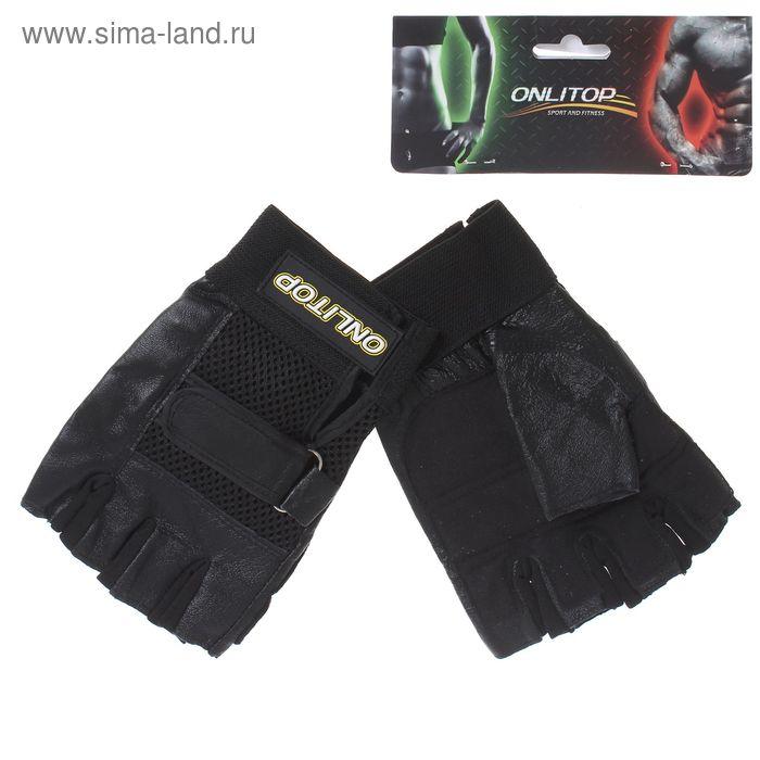 Перчатки для тяжелой атлетики, универсальные, с вязаной сеткой