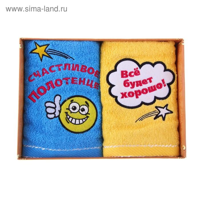 """Набор полотенец """"Счастливое полотенце"""", 30 х 70 см 2 шт"""