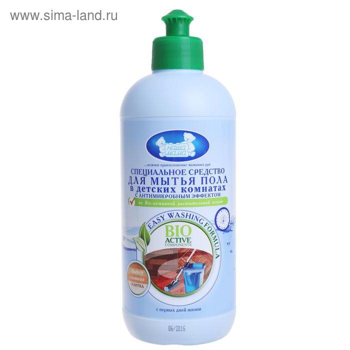 Специальное средство для мытья пола в детских комнатах, 500 мл