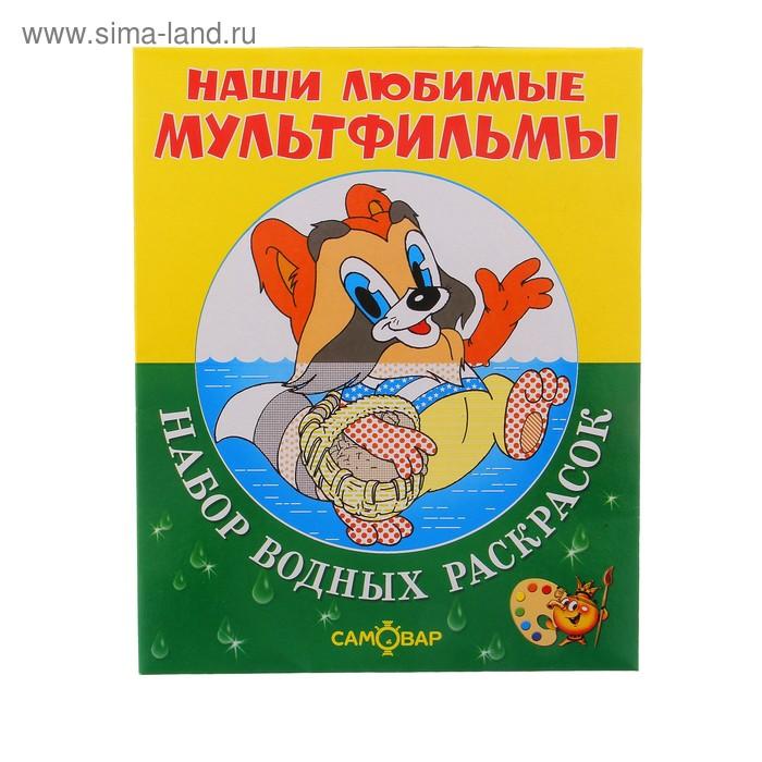 """Набор водных раскрасок в папке """"Крошка Енот и другие"""""""