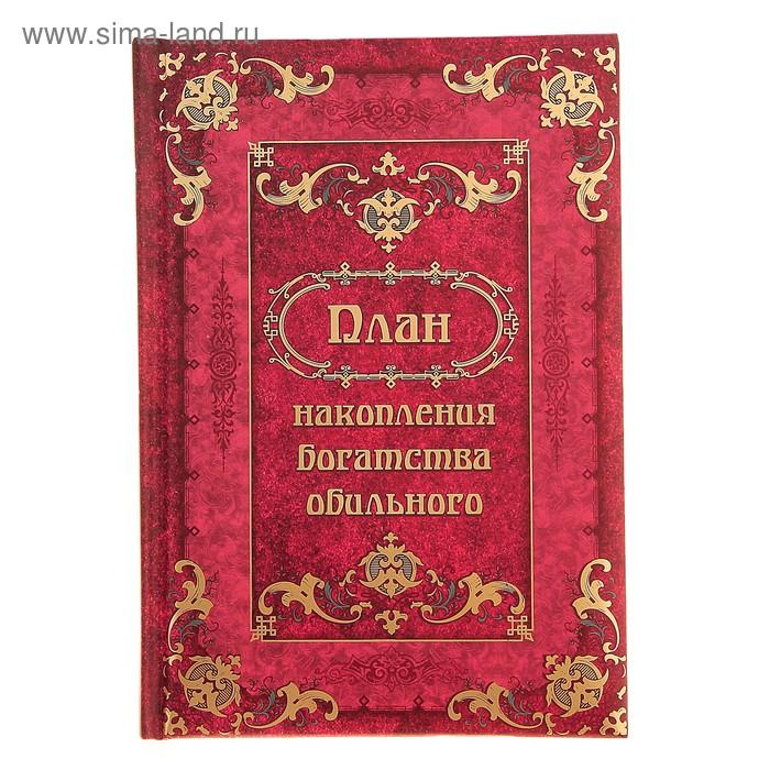"""Ежедневник """"План накопления богатства"""" 96 листов"""