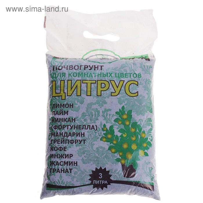 """Почвогрунт для комнатных цветов 3 л (1,8 кг) """"Цитрус"""""""