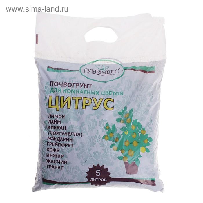 """Почвогрунт для комнатных цветов 5 л (2,75 кг) """"Цитрус"""""""
