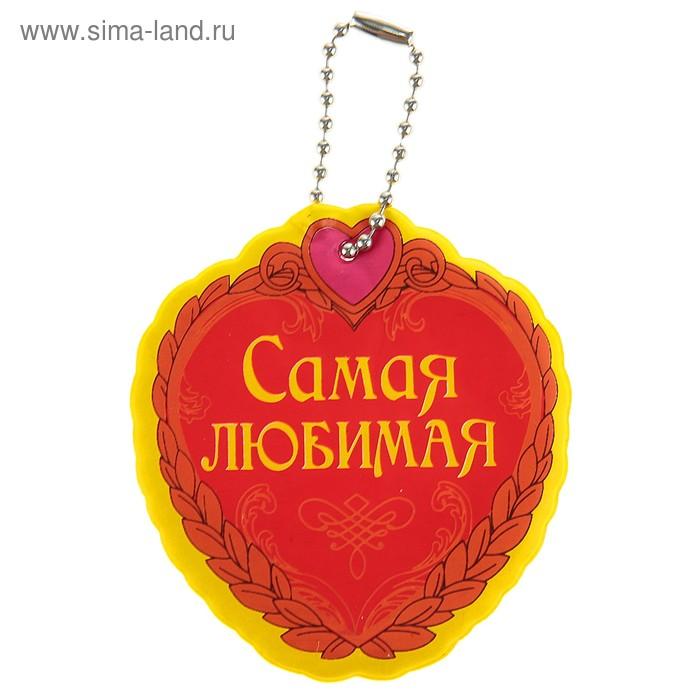 """Брелок-медаль """"Самая любимая"""""""