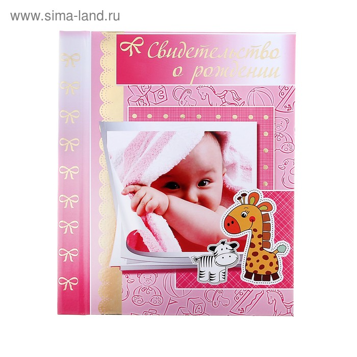 """Свидетельство о рождении """"Для девочки"""" А4 ламинированное"""