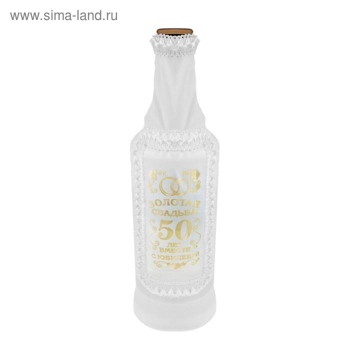 """Чехол на бутылку стрейч """"Золотая свадьба 50 лет!"""""""