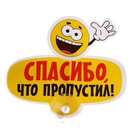 """Табличка на присоске """"Спасибо, что пропустил!!"""""""