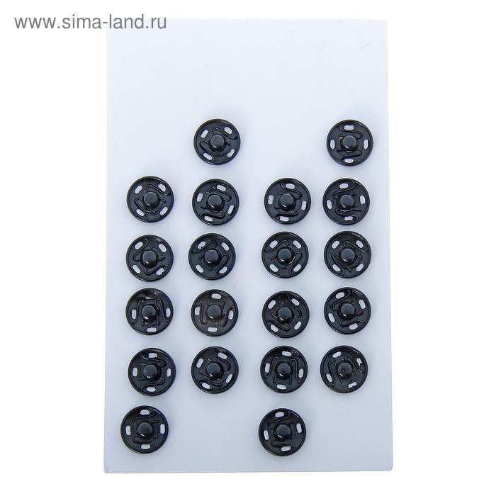 Кнопки одежные №3 (20 шт.), цвет черный