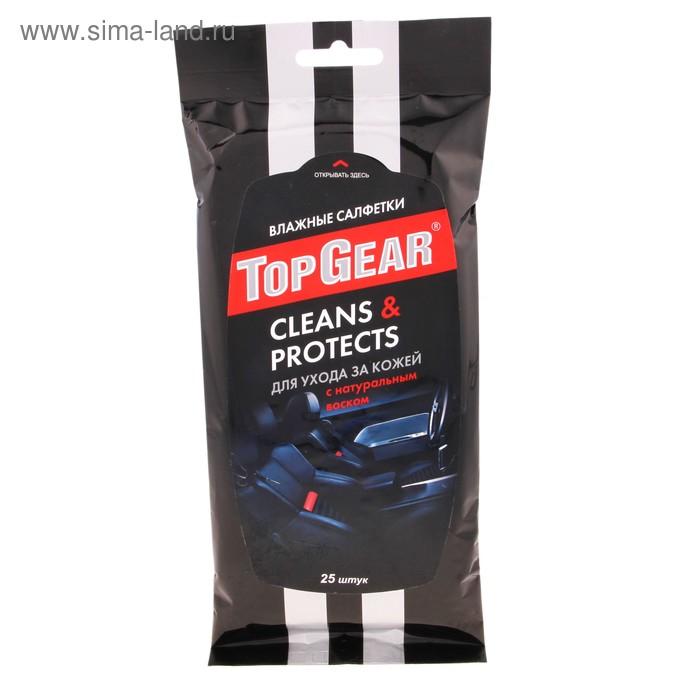 Салфетки влажные «Top Gear» Clean&Protects для ухода за кожей, 25 шт