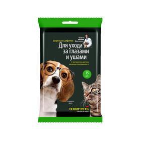 Салфетки влажные TEDDY PETS для ухода за глазами и ушами, 15 шт