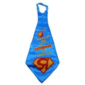 """Карнавальный галстук """"Супермен вас защитит"""""""