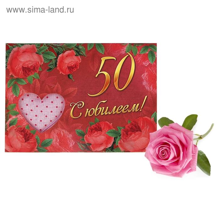"Аромасаше-открытка ""С юбилеем 50"", аромат розы"