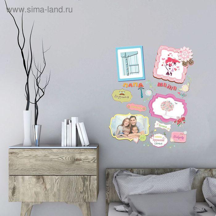 """Наклейка на стену с фоторамками """"Наша дружная семья"""""""