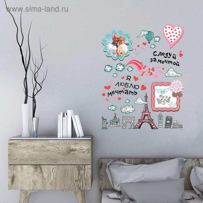 """Наклейка на стену с фоторамками """"Я люблю мечтать"""""""