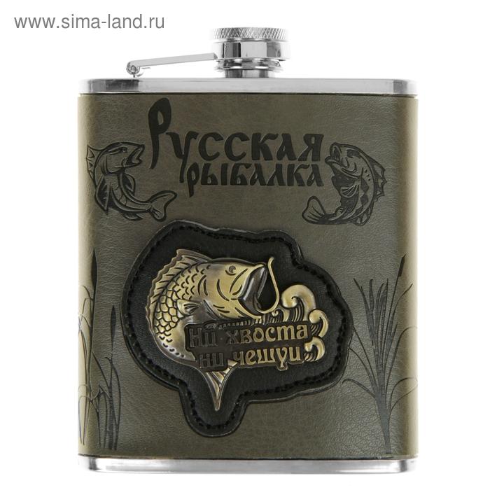 "Фляжка ""Русская рыбалка"" 210 мл"