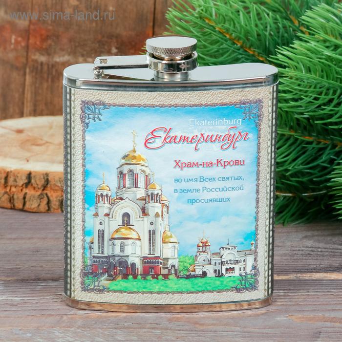 """Фляжка """"Екатеринбург"""", 210 мл"""