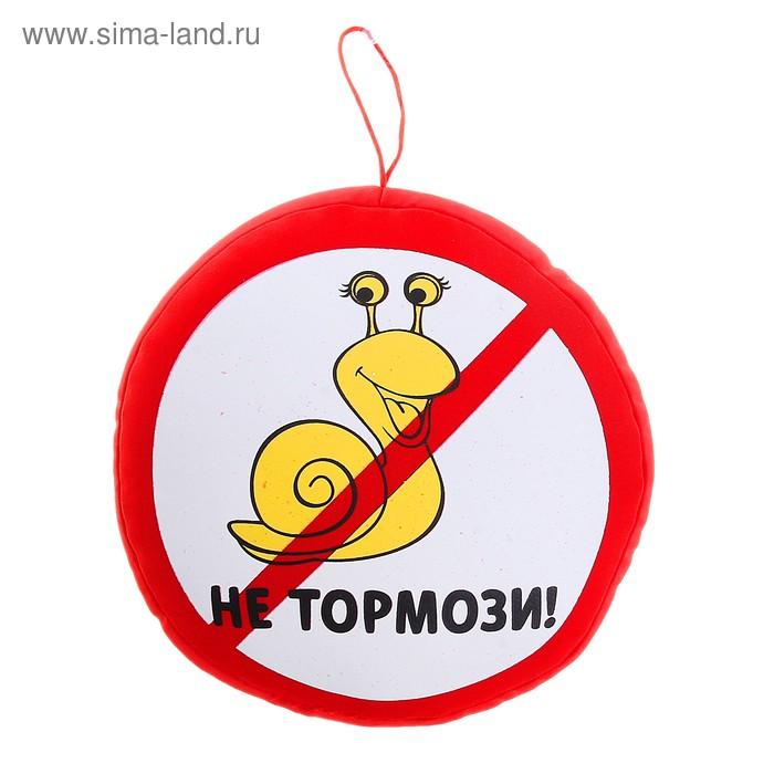 """Подушка-антистресс на присоске """"Не тормози"""""""