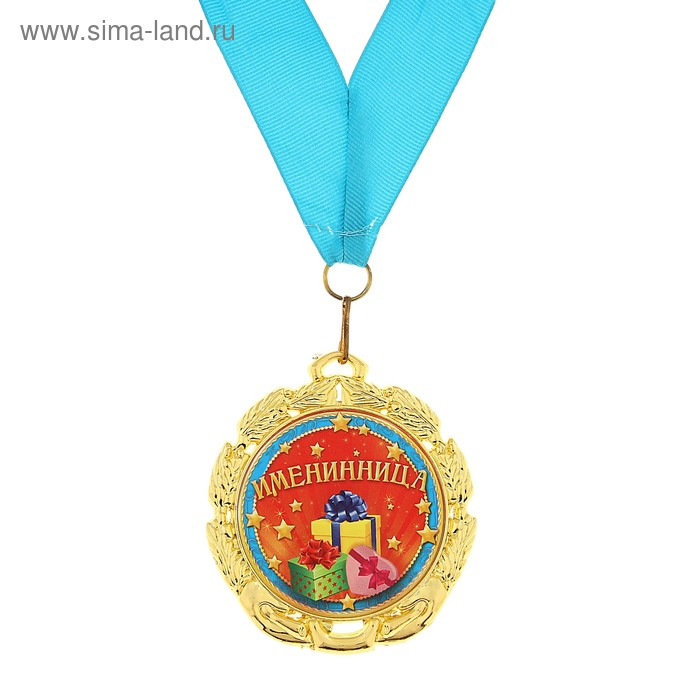 """Медаль """"Именинница"""""""