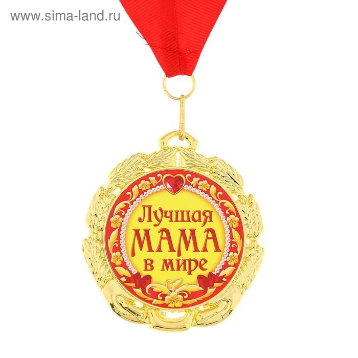 """Медаль """"Лучшая мама в мире"""""""