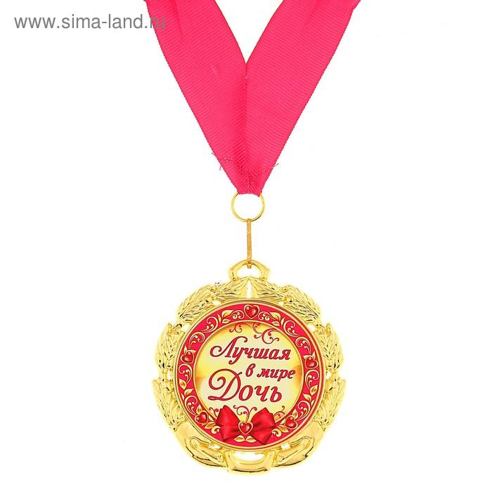 """Медаль """"Лучшая в мире дочь"""""""