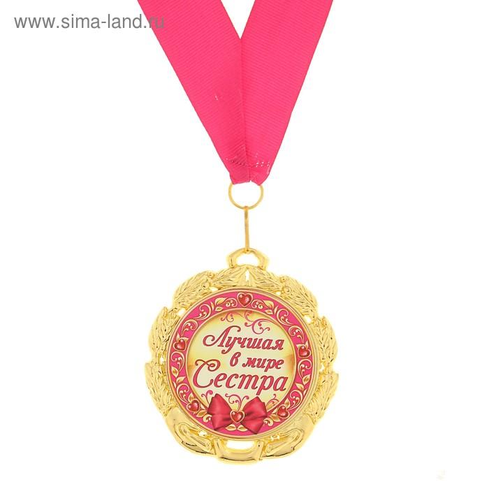 """Медаль """"Лучшая сестра в мире"""""""