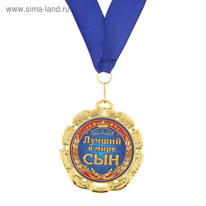 """Медаль """"Лучший в мире сын"""""""