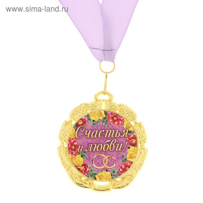 """Медаль """"Счастья и любви"""""""