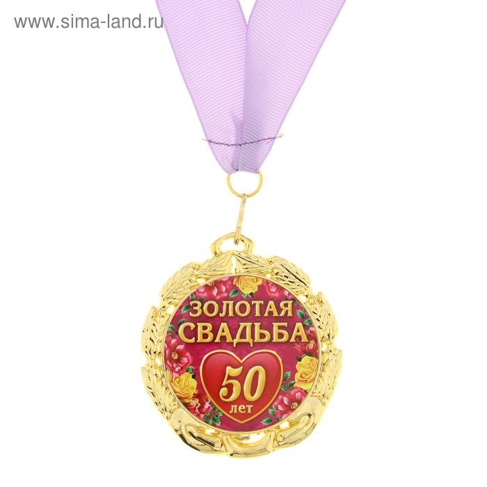 """Медаль """"Золотая свадьба 50 лет"""""""