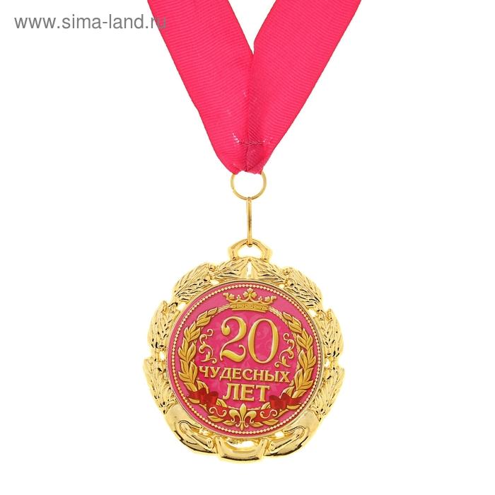 """Медаль """"20 чудесных лет"""""""