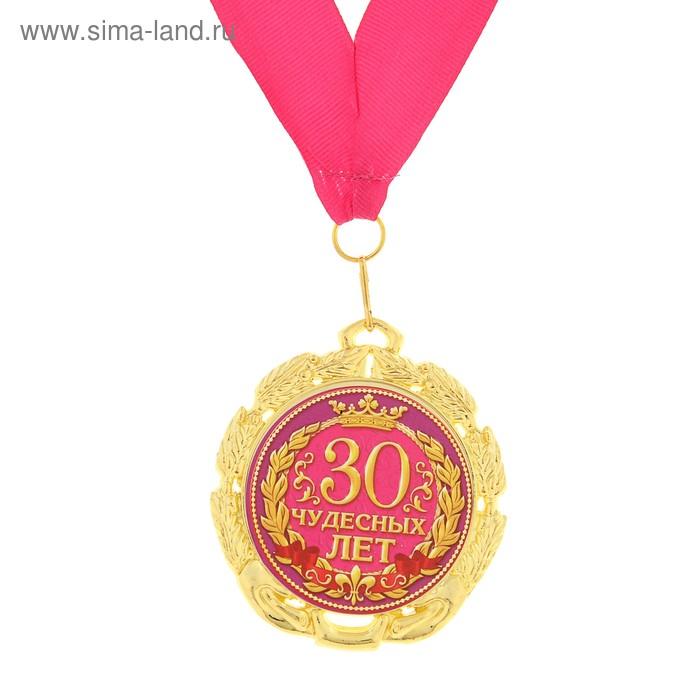 """Медаль """"30 чудесных лет"""""""