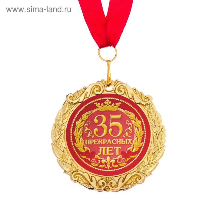 """Медаль """"35 прекрасных лет"""""""