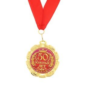 """Медаль """"50 золотых лет"""""""