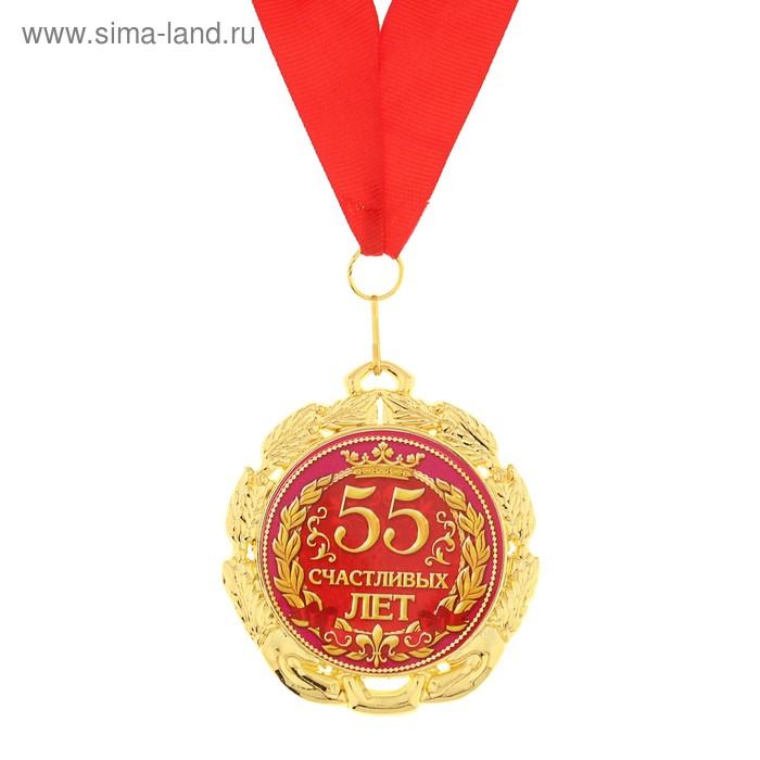 """Медаль """"55 счастливых лет"""""""